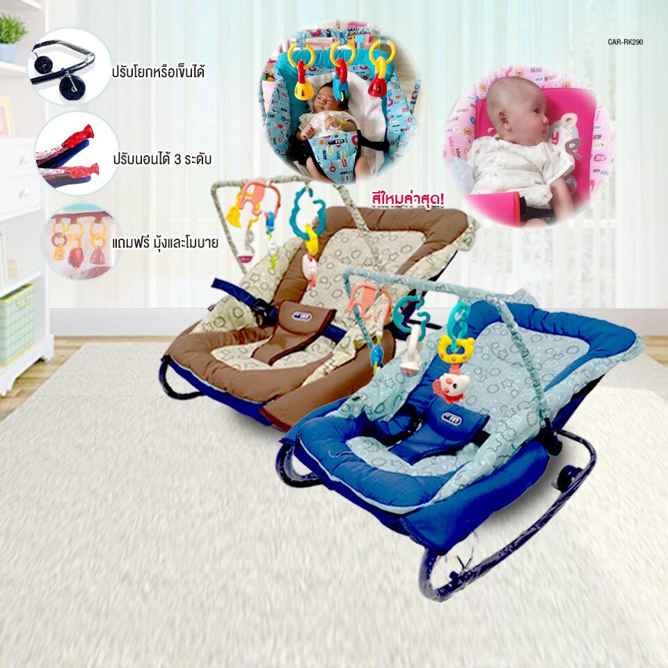 ราคา FIN BABIESPLUS เปลโยกเด็ก เปลโยกเด็กมีล้อ โมบายของเล่น ปรับ 3 ระดับ นั่ง/เอน/นอน (แถมมุ้ง) รุ่น CAR-RK290