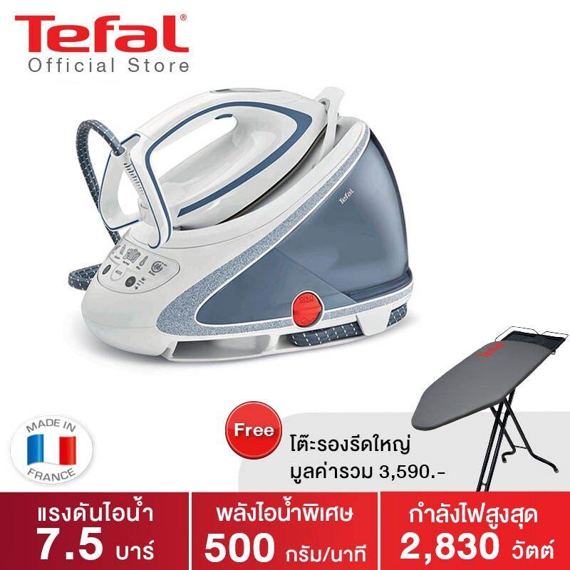 *ส่งฟรี100% - ( ฟรี โต๊ะรองรีด ) Tefal เตารีดไอน้ำแยกหม้อต้ม 2830w 7.5b - เครื่องรีดไอน้ำ เตารีดแห้ง เตารีดไอน้ำ เครื่องรีดถนอมผ้า เตารีด  ถนอมผ้า เตารีดไอน้ํา เตารีดพกพา มือถือ เครื่องรีดผ้า ที่รีดผ้า Iron Steam Ironing Machine Sharp Toshiba Philips Otto.