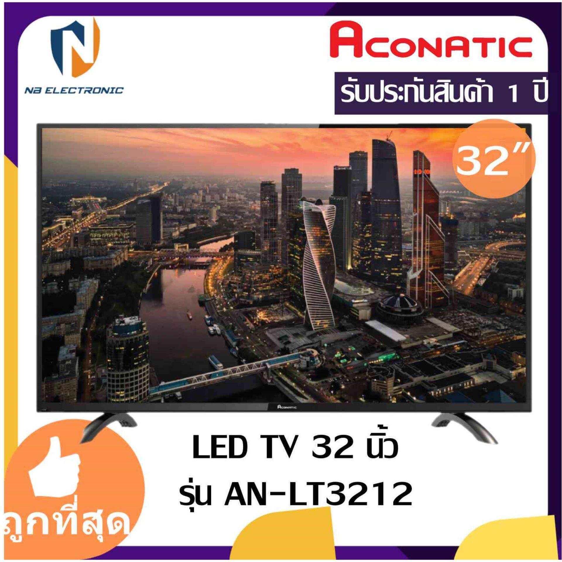 ACONATIC แอลอีดีทีวี 32 นิ้ว รุ่น AN-LT3212