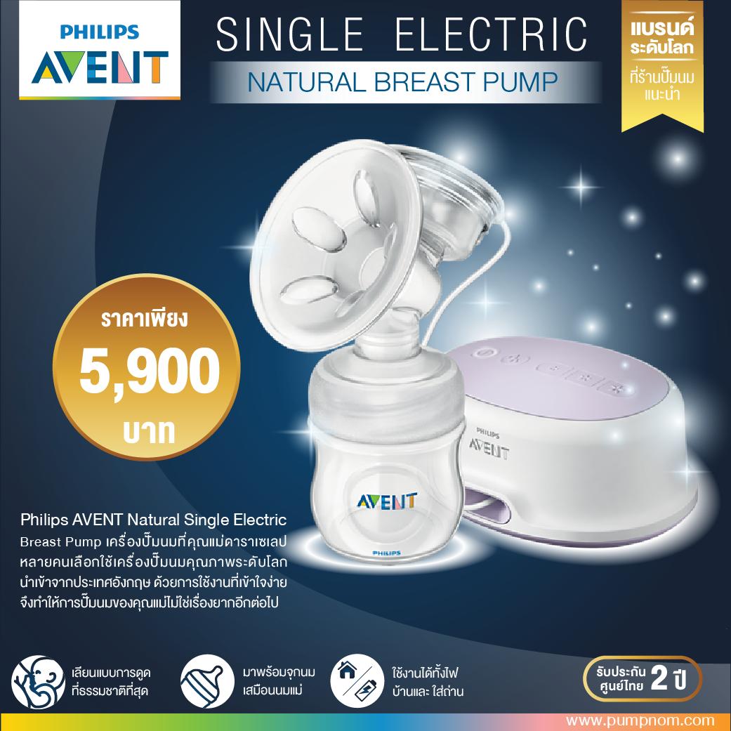 แนะนำ ลด20% ของแท้ศูนย์ไทย (ผ่อน 0% สูงสุด 10 เดือน) Philips AVENT (ฟิลลิป เอเว้นท์) เครื่องปั๊มนม เต้าเดี่ยว Comfort Single Electric Breast Pump Natural (รับประกันศูนย์ไทย 1