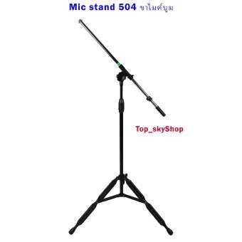 ขาตั้งไมค์โครโฟน microphone stand 504