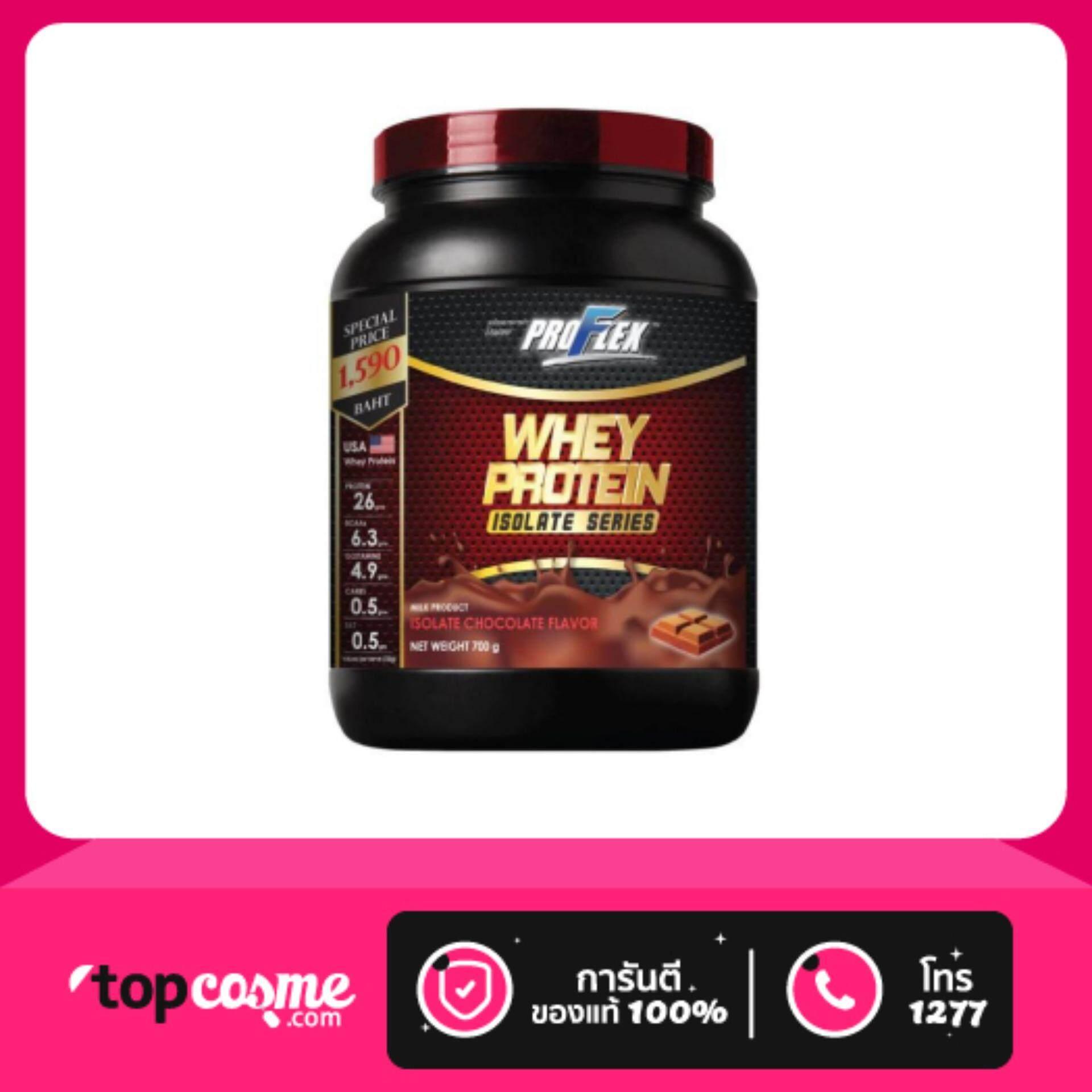 โปรเฟล็กซ์ เวย์โปรตีน ไอโซเลท ช็อคโกแลต ProFlex Whey Protein Isolate Chocolate 700g