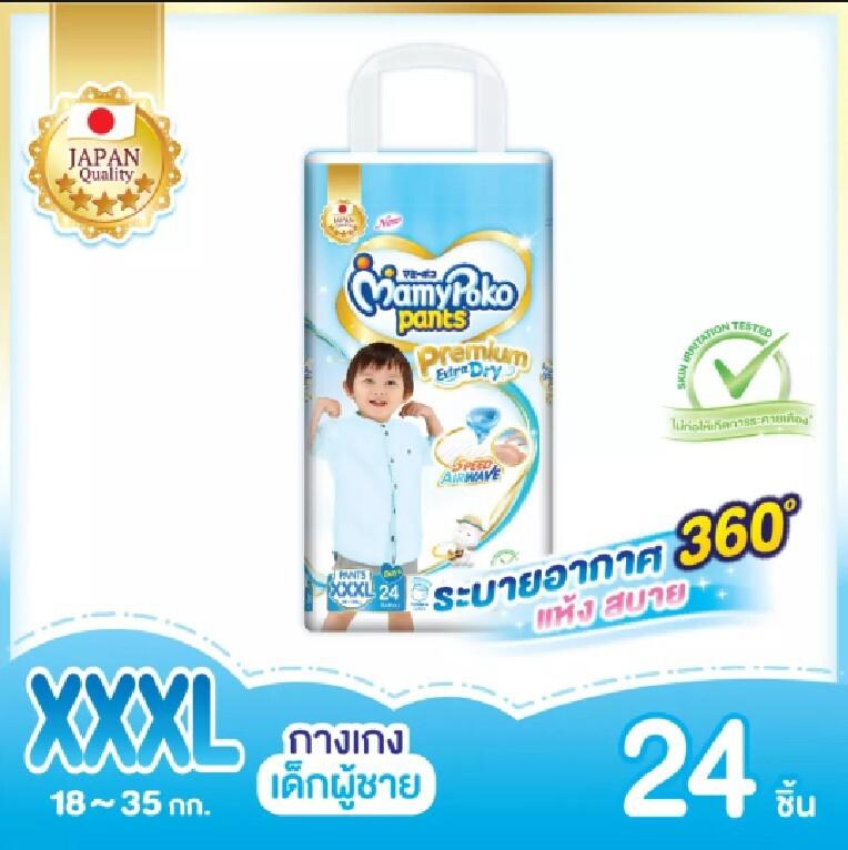 ราคา XXXL,3XL Mamypoko มามี่เอ็กตร้าดรายสกิน กางเกงแพมเพิสเด็กไซส์ใหญ่ XXXL,3XLเด็กชาย.1ห่อใหญ่