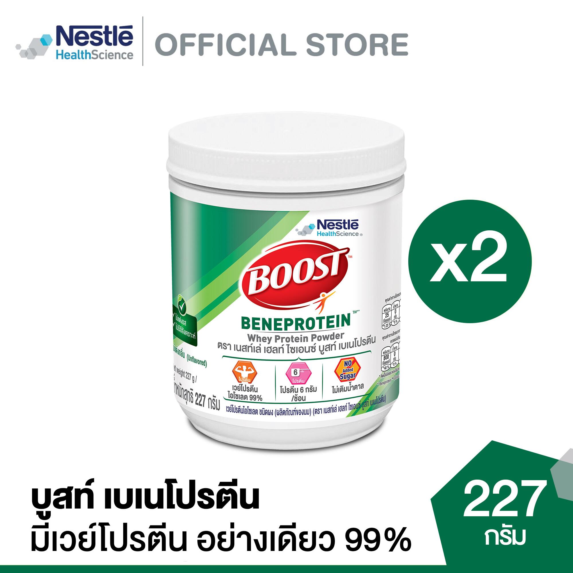 Boost Beneprotein บูสท์ เบเนโปรตีน อาหารเสริมทางการแพทย์ เวย์โปรตีน ไอโซเลต 99% ขนาดกระป๋อง 227 กรัม (2 กระป๋อง)