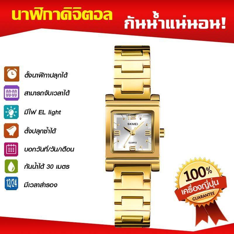 นาฬิกาข้อมือผู้หญิง ระบบดิจิตอล แฟชั่น ราคาถูก สวยๆ สุภาพสตรี ระบบกันน้ำ (พร้อมกล่องใบรับประกันครบเซ็ท ของแท้ 100% ) (ส่งไว 1-2 วัน) รุ่น Sk19.