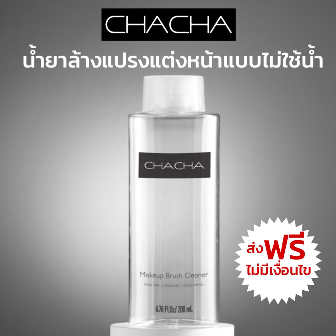 น้ำยาล้างแปรงแต่งหน้า ชาช่า Chacha 200 Ml แปรงแห้งไวภายในไม่กี่นาที กลิ่นหอม สะอาดหมดจด ลดเชื้อแบคทีเรีย ไม่ทำลายขนแปรง.