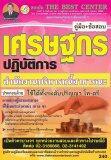 ขาย ซื้อ Bc 282 คู่มือ ข้อสอบ เศรษฐกรปฏิบัติการ สำนักงานบริหารหนี้สาธารณะ กรุงเทพมหานคร