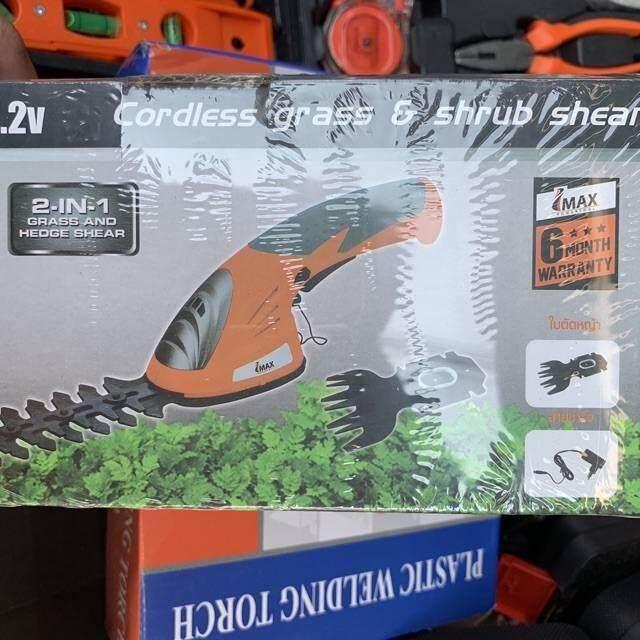 Best Tools กรรไกรตัดหญ้า-แต่งพุ่มใช้แบต IMAX 7.2V กรรไกรตัดหญ้า กรรไกรตัดพุ่มไม้ ตัดหญ้า เล็มหญ้า ตัดพุ่มไม้ imax