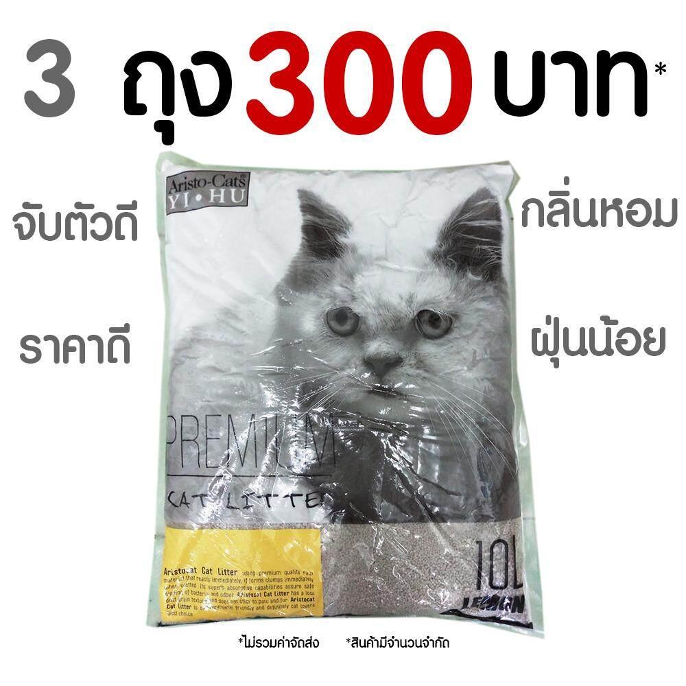 ทรายแมวเบนโทไนท์ขนาด 10 ลิตร X3 ถุง กลิ่นเลมอน กลิ่นหอม จับตัวดี ฝุ่นน้อย.