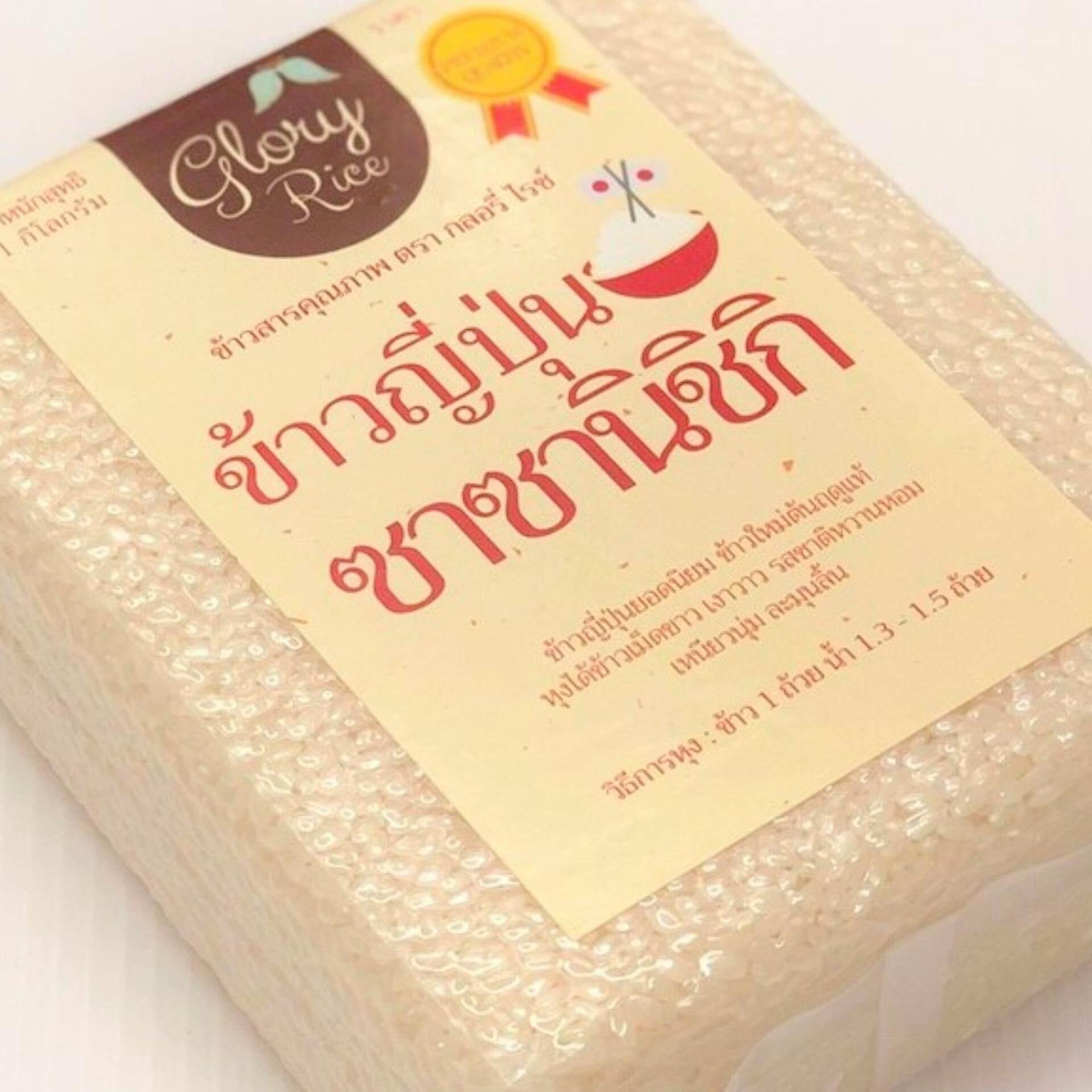 ข้าวญี่ปุ่นซาซานิชิกิ ตรา Glory Rice By Glory Rice Thailand.