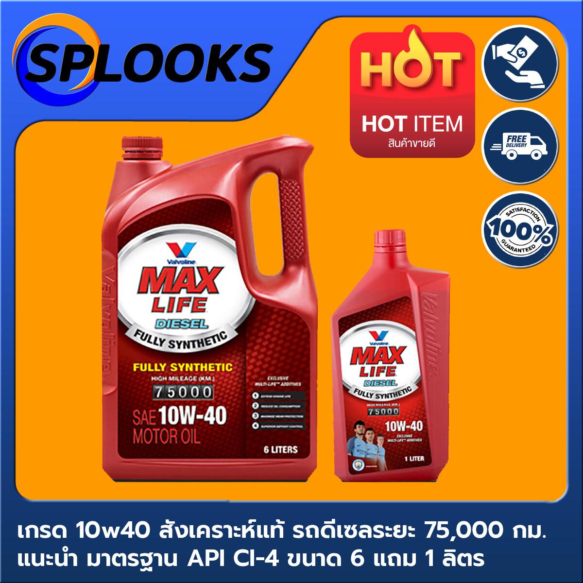 ราคา valvoline วาโวลีน แมกซ์ไลฟ์ ดีเซล 10w-40 สังเคราะห์แท้ 100% vavoline maxlife diesel Fully synthetic 10w40 ขนาด 6 ลิตร แถม 1 ลิตร