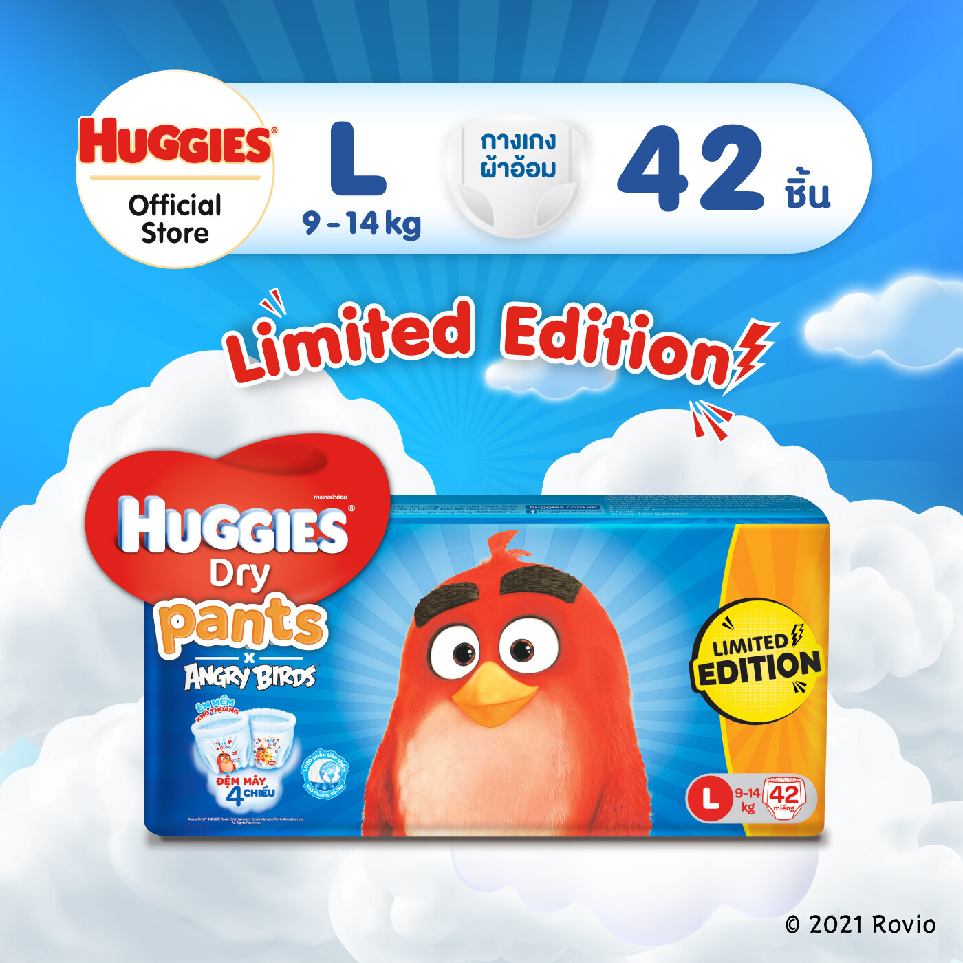 Limited Edition! Huggies Dry Pants Angry Birds [L] กางเกงผ้าอ้อมเด็ก ฮักกี้ส์ ดราย แองกรี้ เบิร์ด ไซส์ L 42 ชิ้น (แพ็คพิเศษจำนวนจำกัด)