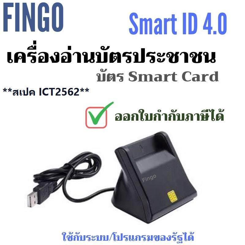 เครื่องอ่านบัตรประชาชน บัตรสมาร์ทการ์ด Smart Card Reader รุ่น Smart Id 4.0 By Fingerscanshop.