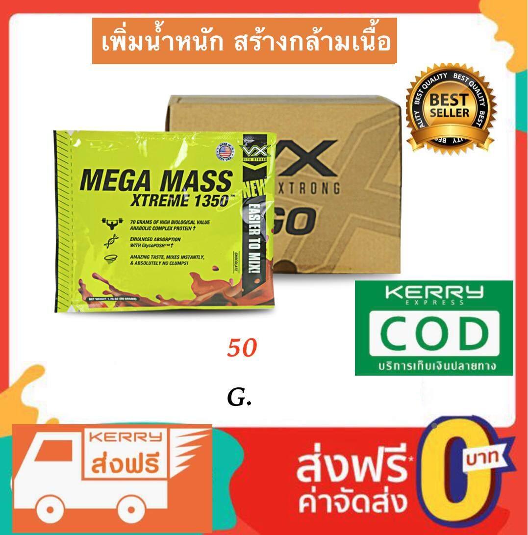 เวย์โปรตีนสูตร เพิ่มน้ำหนัก MEGA MASS ขนาดพกพา 50 กรัม เพิ่มน้ำหนัก/สร้างกล้ามเนื้อ (ภาพสินค้าจริง)