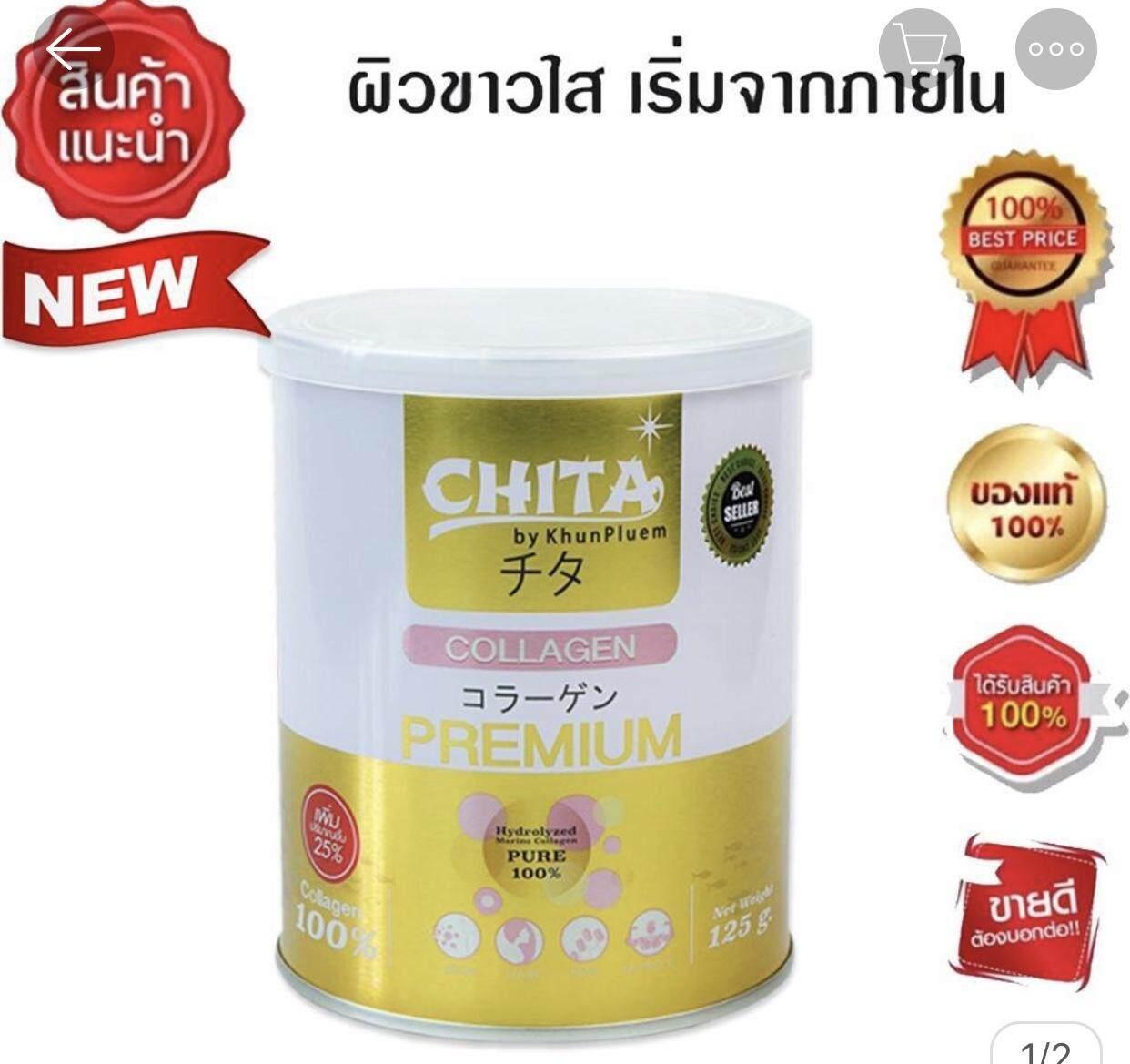 Chita Collagen ชิตะคอลลาเจน.