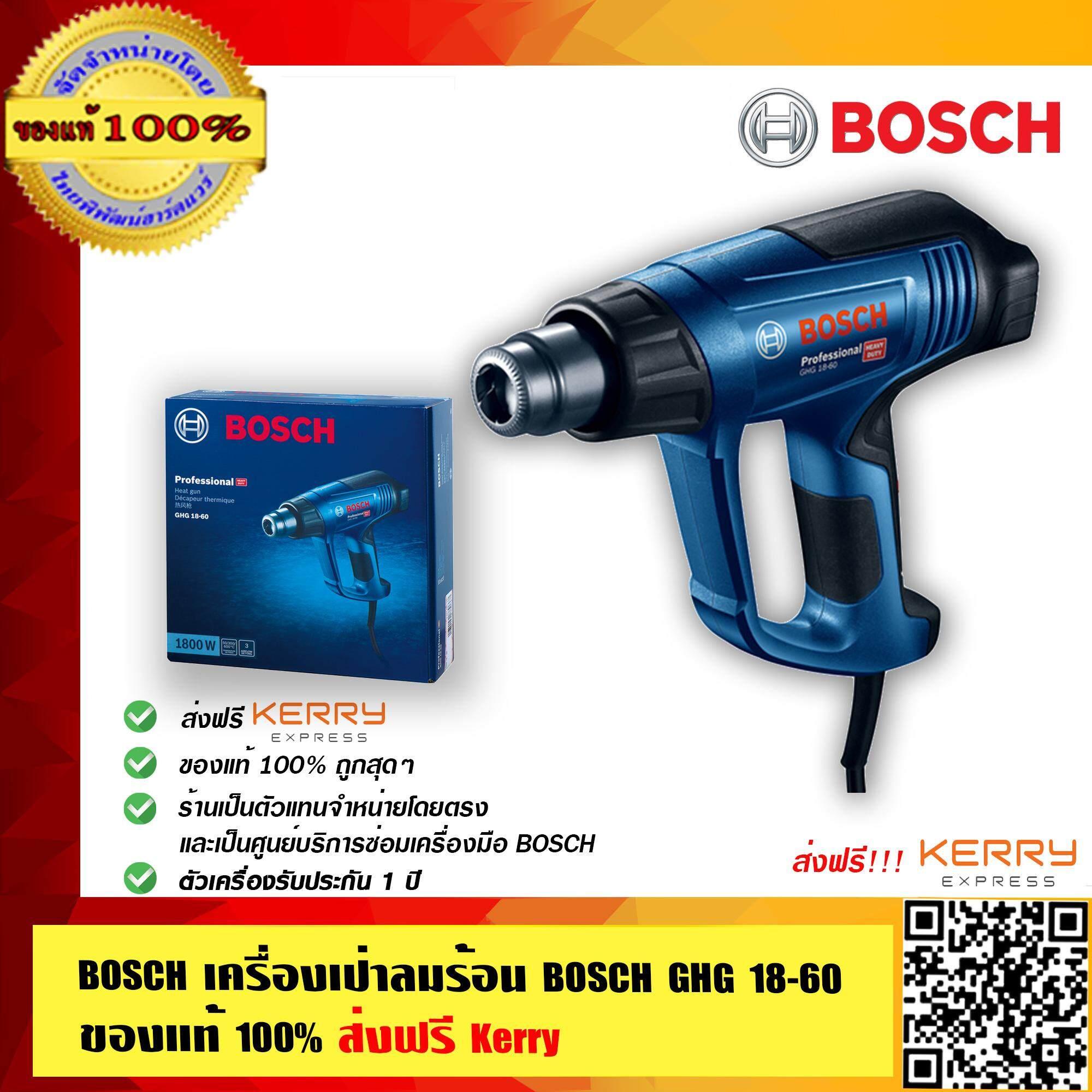 Bosch เครื่องเป่าลมร้อน Bosch Ghg 18-60 ของแท้ 100% ส่งฟรี Kerry.