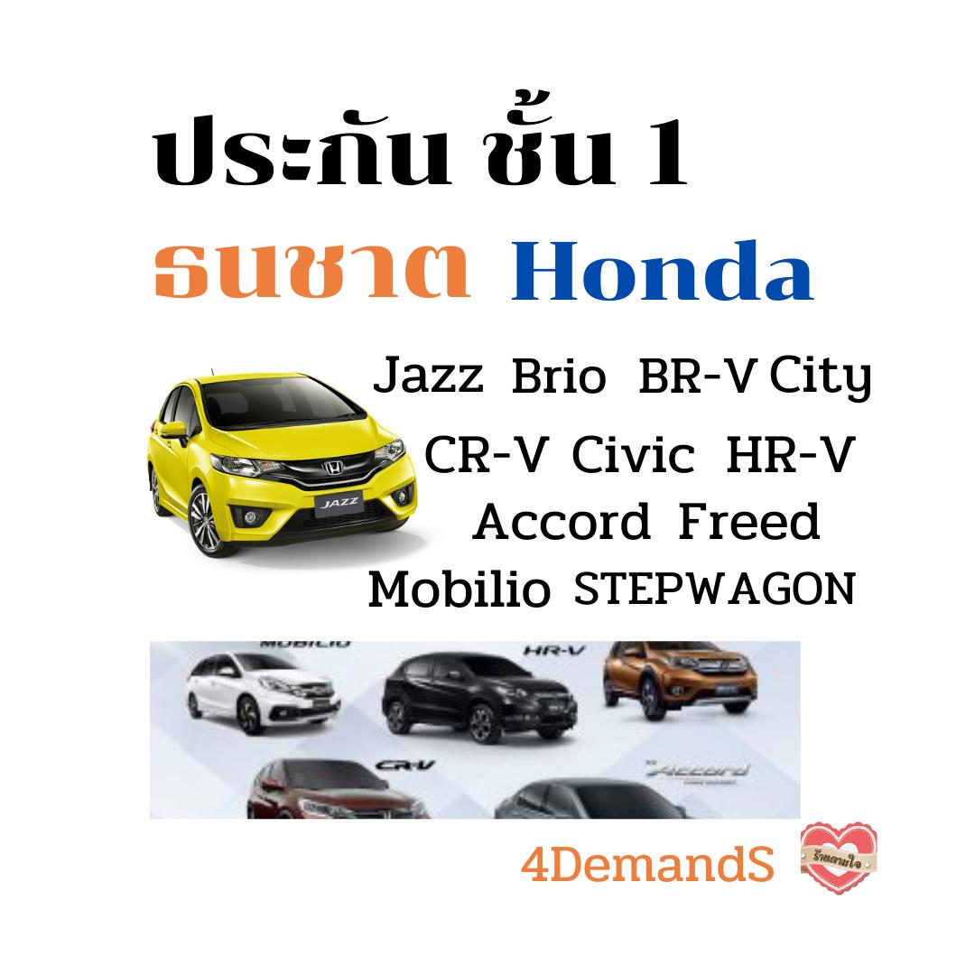 ประกัน รถยนต์ ชั้น 1 ธนชาต รถ ฮอนด้า ฺBrio BR-V City Jazz Civic CR-V Accord Freed Mobilio STEPWAGON ซ่อมอู่ ซ่อมศูนย์ มีส่วนลด ติดกล้อง