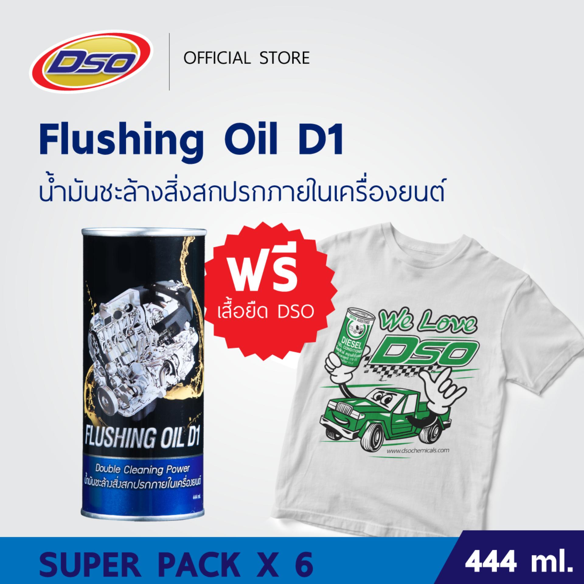 ฟลัชชิ่ง ออยล์ ดี1 น้ำมันชะล้างสิ่งสกปรกภายในเครื่องยนต์  (แพ็ค X6 กระป๋อง) ฟรีเสื้อยืดดีโซ่สุดเท่ห์ / Flushing Oil D1.