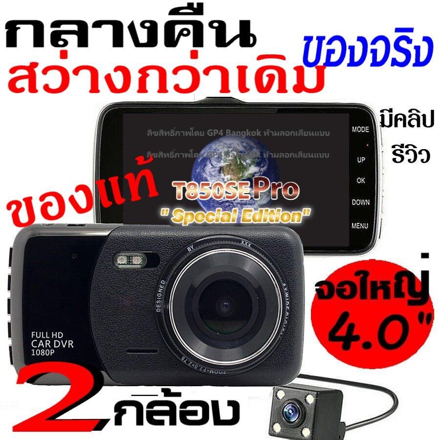 "T850SE PRO กล้องติดรถยนต์ 2กล้อง หน้า-หลัง WDR+HDR ทำงานร่วมกัน2ระบบ Super Night Vision สว่างกลางคืนของแท้ FHD 1080P หน้าจอใหญ่ 4.0"" เมนูไทย รุ่น T850SE ( สีเทา/ดำ ) ของแท้ วันนี้เปลี่ยน LOGO แล้ว เป็น T850SE Pro BY GP4 เท่านั้น"