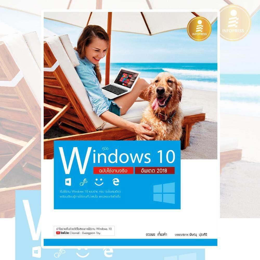 !!! ของแท้ 100%infopress(อินโฟเพรส) หนังสือ คู่มือ Windows 10 ฉบับใช้งานจริง อัพเดต 2018.