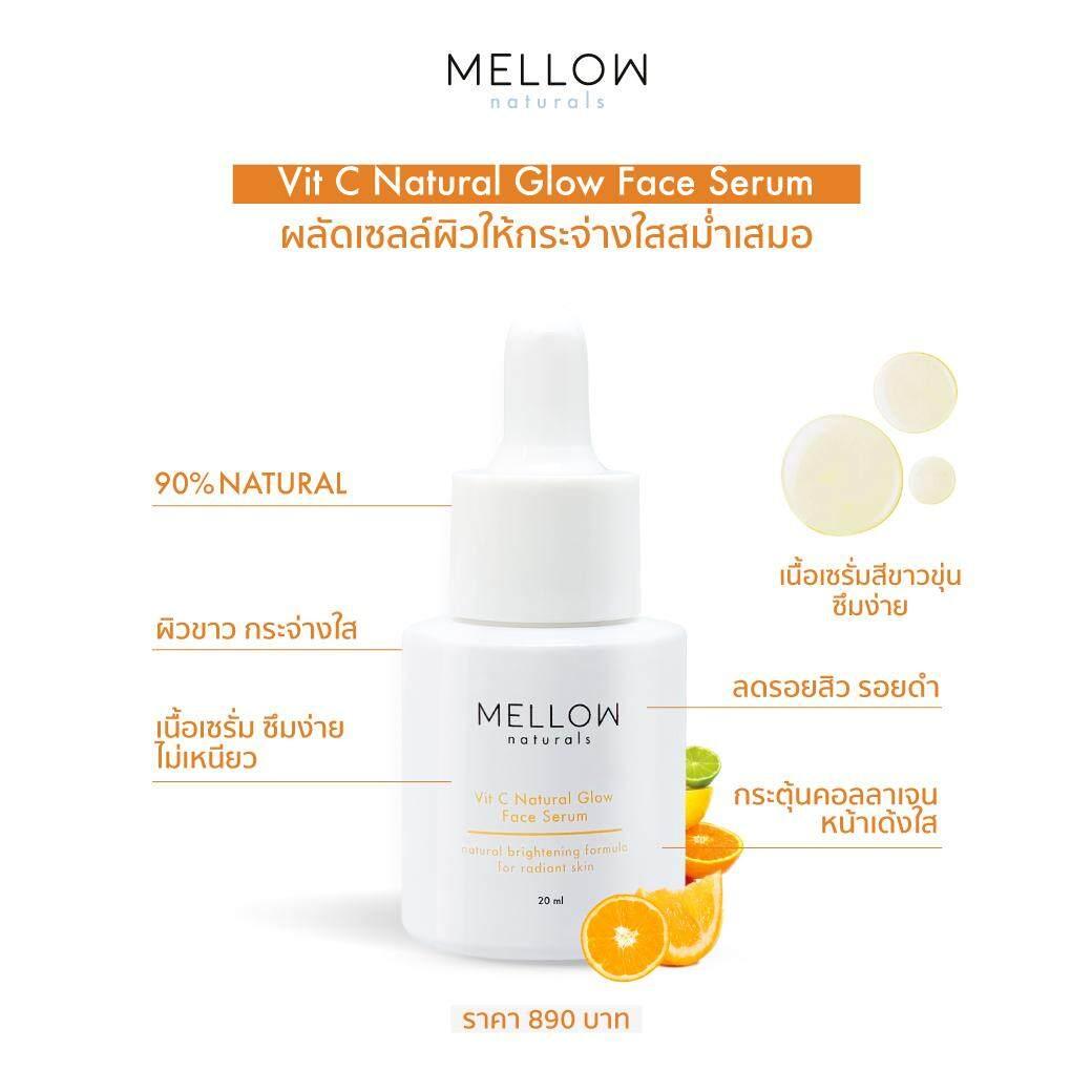Mellow Naturals เซรั่มวิตซี ผิวกระจ่างใส กระตุ้นคอลลาเจน Vit C Natural Glow สีผิวเนียนสม่ำเสมอ สูตรธรรมชาติ อ่อนโยน ไม่ใส่สารกันเสีย วิตซีเซรั่ม Vitamin C เซรั่มผิวขาวใส.