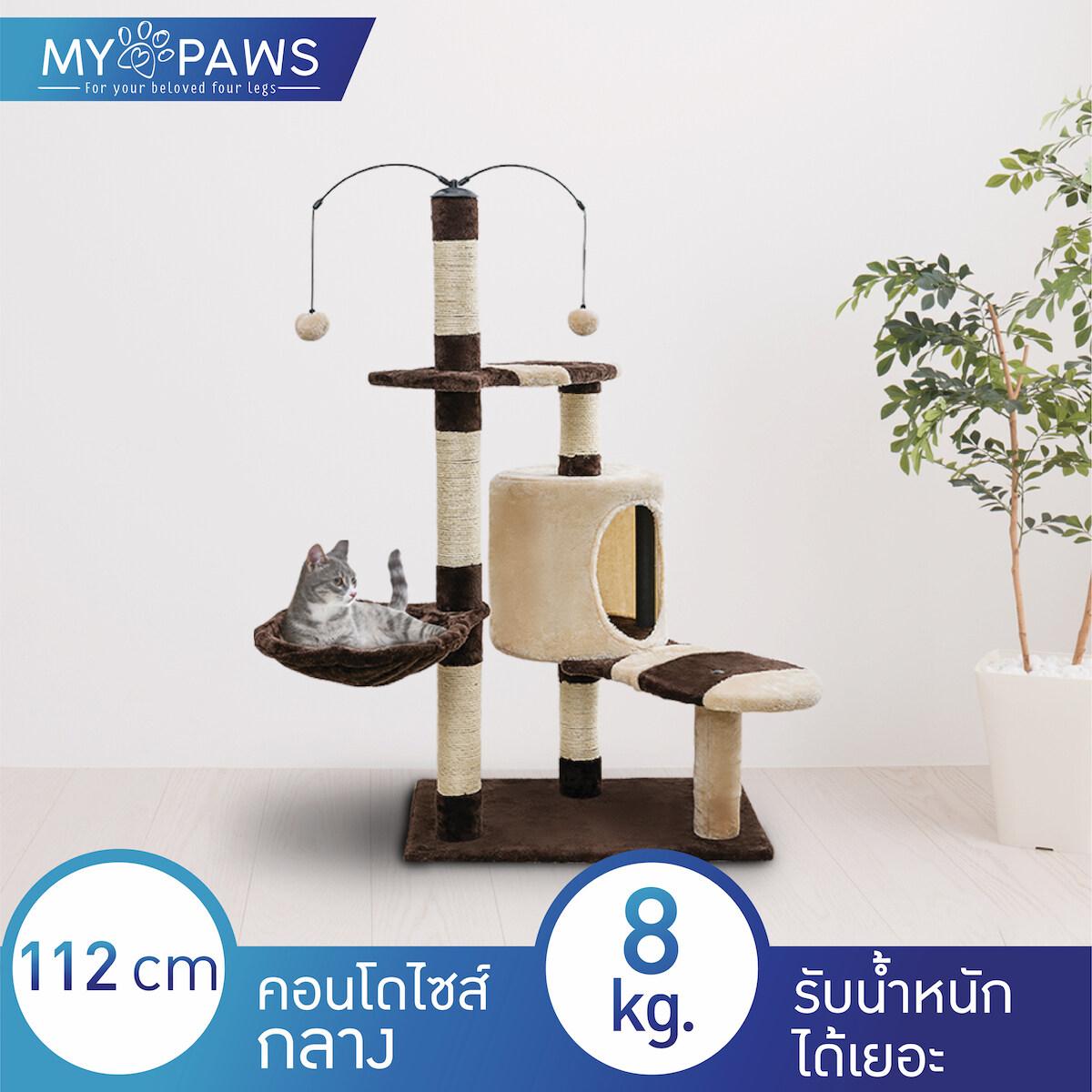 My Paws คอนโดแมว ไซส์กลาง สูง 112 ซม. บ้านแมว ของเล่นแมว นำเข้าเกรดพรีเมียม รุ่น Full of Fun