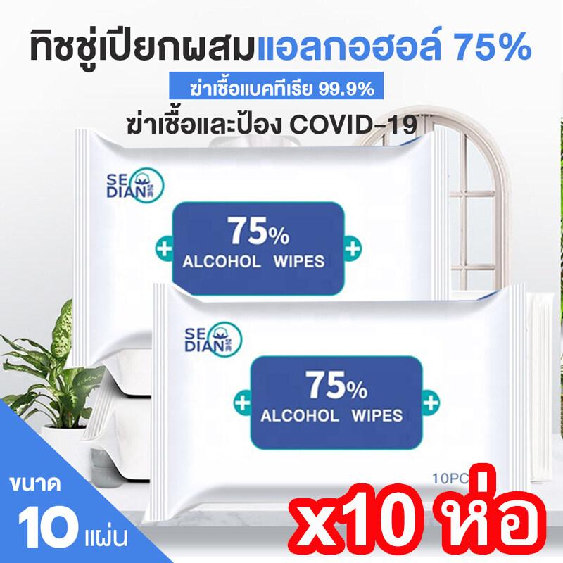 10ห่อ ทิชชู่เปียก ฆ่าเชื้อ Alcohol Wipes ทิชชู่เปียก Alcohol กระดาษเปียก (1ห่อ10แผ่น).