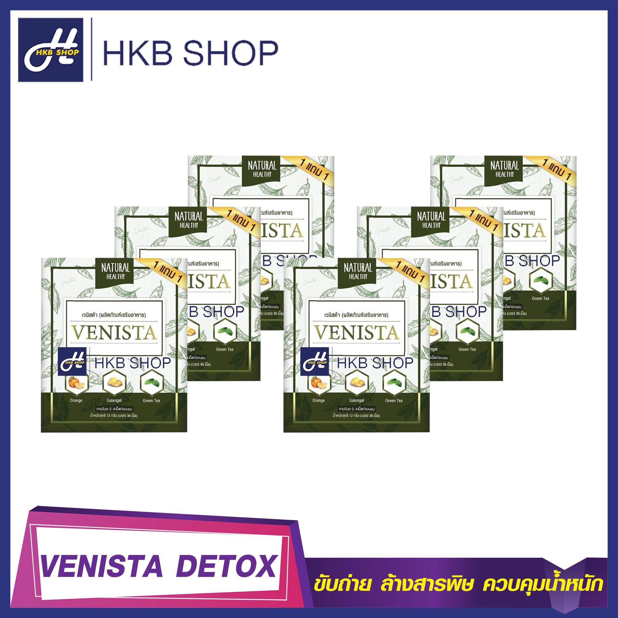 ⚡️3แถม3⚡️ Venista Detox เวนิสต้า ดีทอกซ์ อาหารเสริมช่วยขับถ่าย By Hkb Shop.