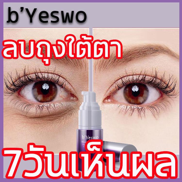 อายครีมที่ต้องมี!byeswoอายครีม ครีมบำรุงรอบดวงตา บำรุงรอบดวงตาบำรุง ให้ความชุ่มชื่น ขอบตาดำ ถุงใต้ตา ริ้วรอย  รอยตีนกา ริ้วรอยร่องแก้ม ตาบวม ลดถุงใต้ต าลดริ้วรอย Eye Cream.