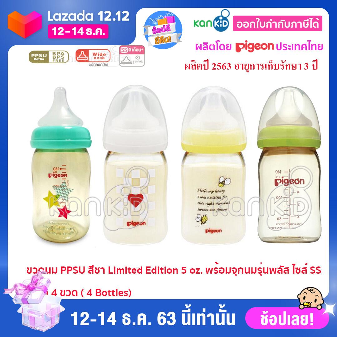 แนะนำ Pigeon ขวดนมพีเจ้น PPSU สีชา 160 มล (5oz) BPA Free ทรงคอกว้าง พร้อม จุกนมเสมือนนมมารดา รุ่นพลัส Size SS แพ็ค 4 ขวด ฝาเกลียวคละสี