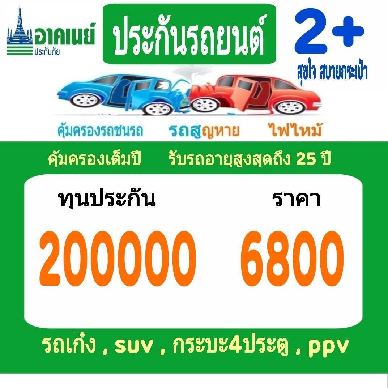 ประกันรถยนต์ชั้น2+ ประกันรถยนต์ประเภท2+ ต่อประกันรถยนต์ insurance บริษัทอาคเนย์ประกันภัย ทุน 200,000 ราคา 6800 บาท รับรถเก๋ง suv รถกระบะ4ประตู ppv