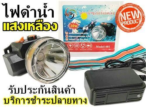 ไฟดำน้ำ ไฟฉายคาดหัว Vjp ไฟฉายคาดหัวดำน้ำ Led ไฟดำน้ำ ซุเปอร์แบตเตอรี่ แสงไฟสีขาว / แสงไฟสีเหลือง รับประกันสินค้า (สินค้าใหม่ล่าสุด) By Best Flashlight.