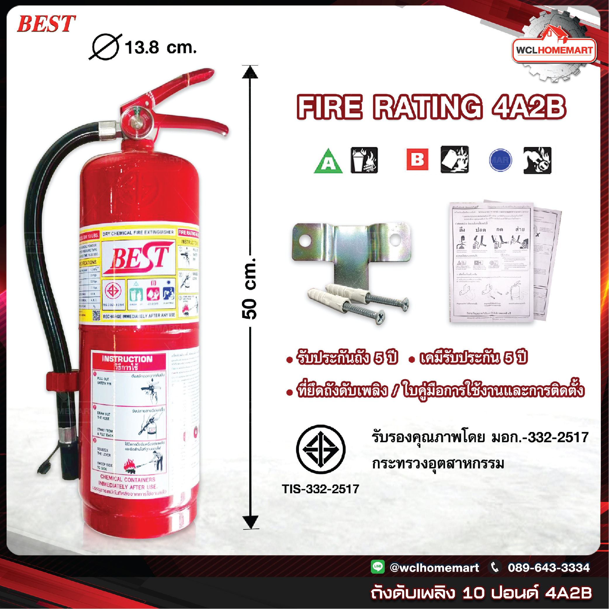 Best เครื่องดับเพลิง 10ปอนด์ 4A2B ถัง ดับเพลิง Dry Chemical Fire Extinguisher – Red เครื่องดับเพลิง