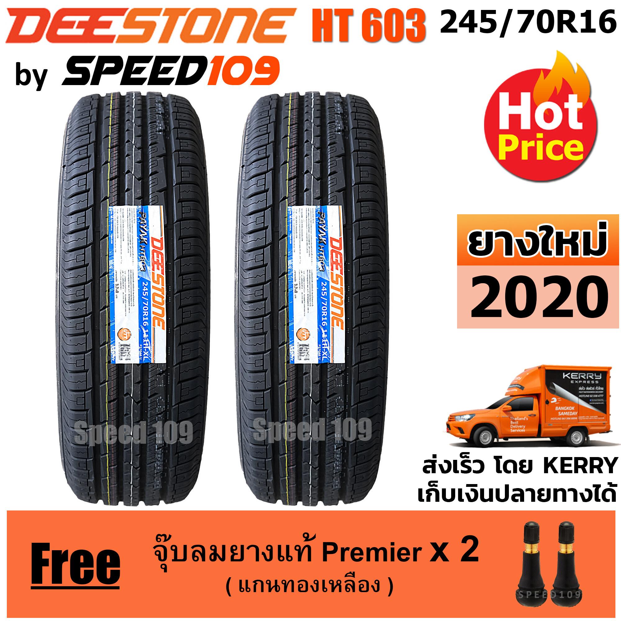 Deestone ยางรถยนต์ ขอบ 16 ขนาด 245/70r16 รุ่น Payak Ht603 - 2 เส้น (ปี 2020).