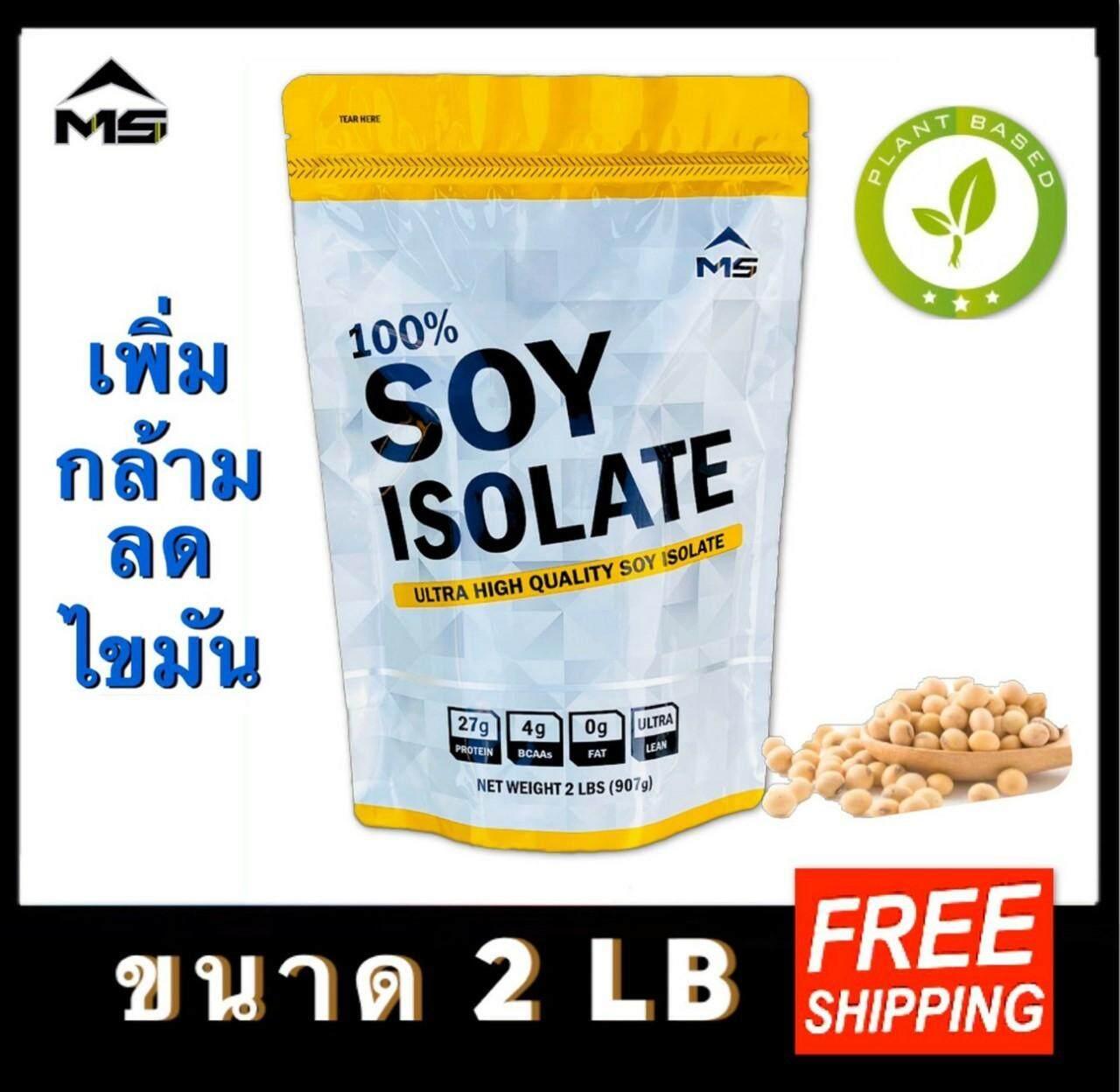Ms เวย์โปรตีน Soy Protein Isolate สกัดจากถั่วเหลืองแท้ 100% ขนาด 2lbs.