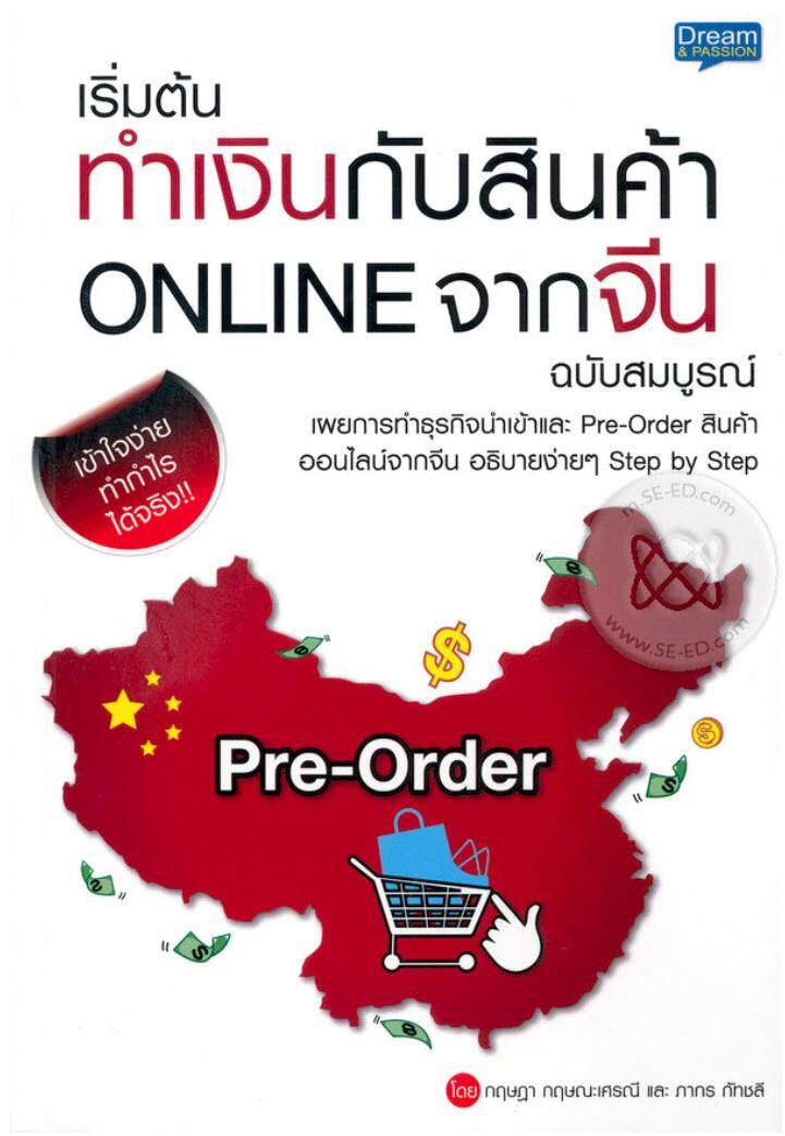 เริ่มต้นทำเงินกับสินค้า Online จากจีน ฉบับสมบูรณ์ By Dunamis.