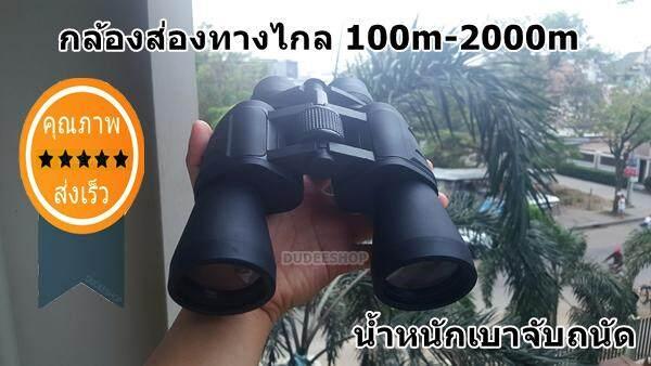 กล้องส่องทางไกล 2กิโลเมตร Super Zoom 180เท่า By Dudeeshop.