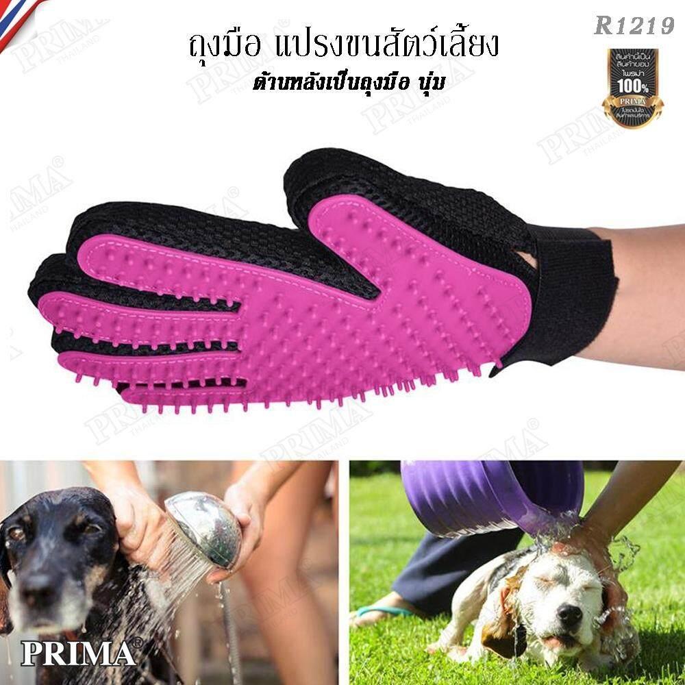 ถุงมือแปรงขนสัตว์ ถุงมือแมว ถุงมือลูบขนสัตว์ หวีขน อาบน้ำ นวด ใช้ได้ทั้ง หมา และ แมว True Touch สำหรับ ข้างซ้าย By Prima.