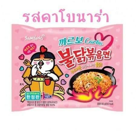แบ่งขาย มาม่าเกาหลี รสไก่เผ็ดคาโบนาล่า (hot Chicken Carbonara Flavor Ramen By Samyang) By Nsweetshop.
