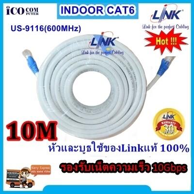 สายแลน Cat6 Link แท้ ตัดแบ่งเข้าหัวพร้อมใช้งาน ยาว 10 เมตร.