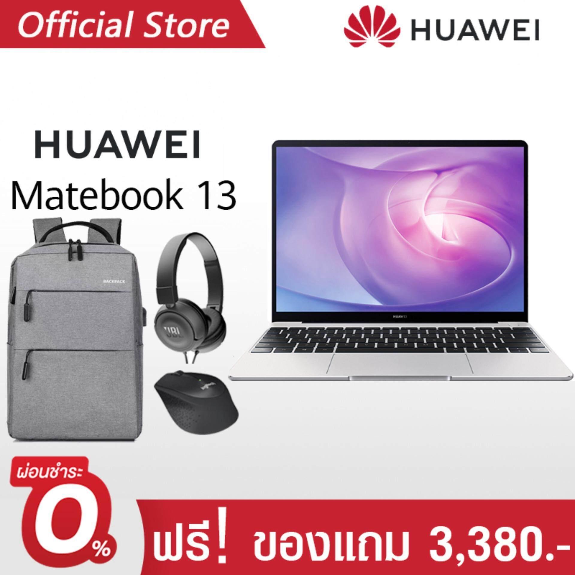 【ผ่อน 0% 10 เดือน】Huawei MateBook 13 i7/ 512 GB SSD + RAM:8 GB / พร้อมของแถมLogitech Mouse +JBL T450+Backpack