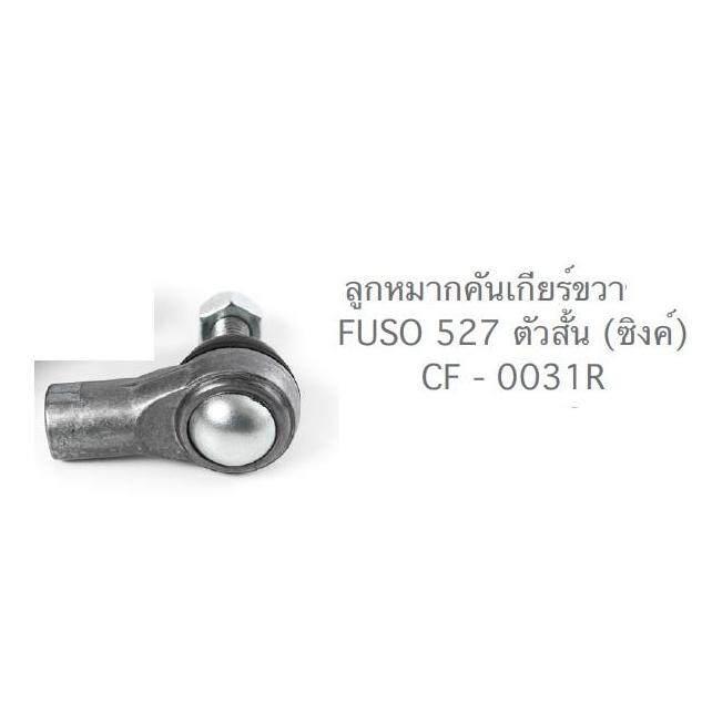 ลูกหมากเกียร์ ลูกหมากคันเกียร์ ฟูโซ่ FUSO FN527 ตัวสั้น (ซิงค์) ด้านขวา 1  อัน (M8xM8) RH
