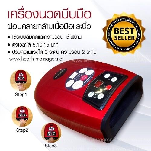 ์NEW 2020 เครื่องนวดมือ อัจฉริยะ ดีไซน์ใหม่ล่าสุดจากเกาหลี ผสมแพทย์แผนจีน กดจุดแก้มือชา รักษานิ้วล็อค แก้อาการ ปวดนิ้ว ปวดมือ มือชา เครื่องนวดไฟฟ้า เพิ่มการไหลเวียนโลหิต (Hand Massager)