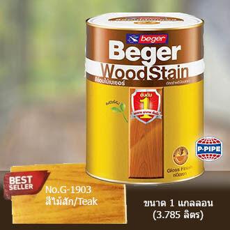 สีย้อมไม้เบเยอร์ ขนาด 1GL No.G-1903 (สีไม้สัก) Beger WoodStain โชว์ลายไม้ สูตรน้ำมัน ฟิล์มสีซึมลึกถึงเนื้อไม้ (3.785 ลิตร)