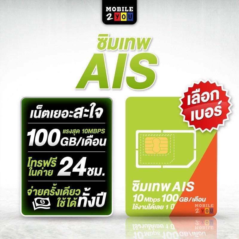 เลือกเบอร์ได้ ชุด1 ซิมเทพ Ais มาราธอน เน็ต10mbps Mobile2you Chantookdeeซิมรายปี ซิมเทพ ซิมโทรฟรี ซิมเน็ต.