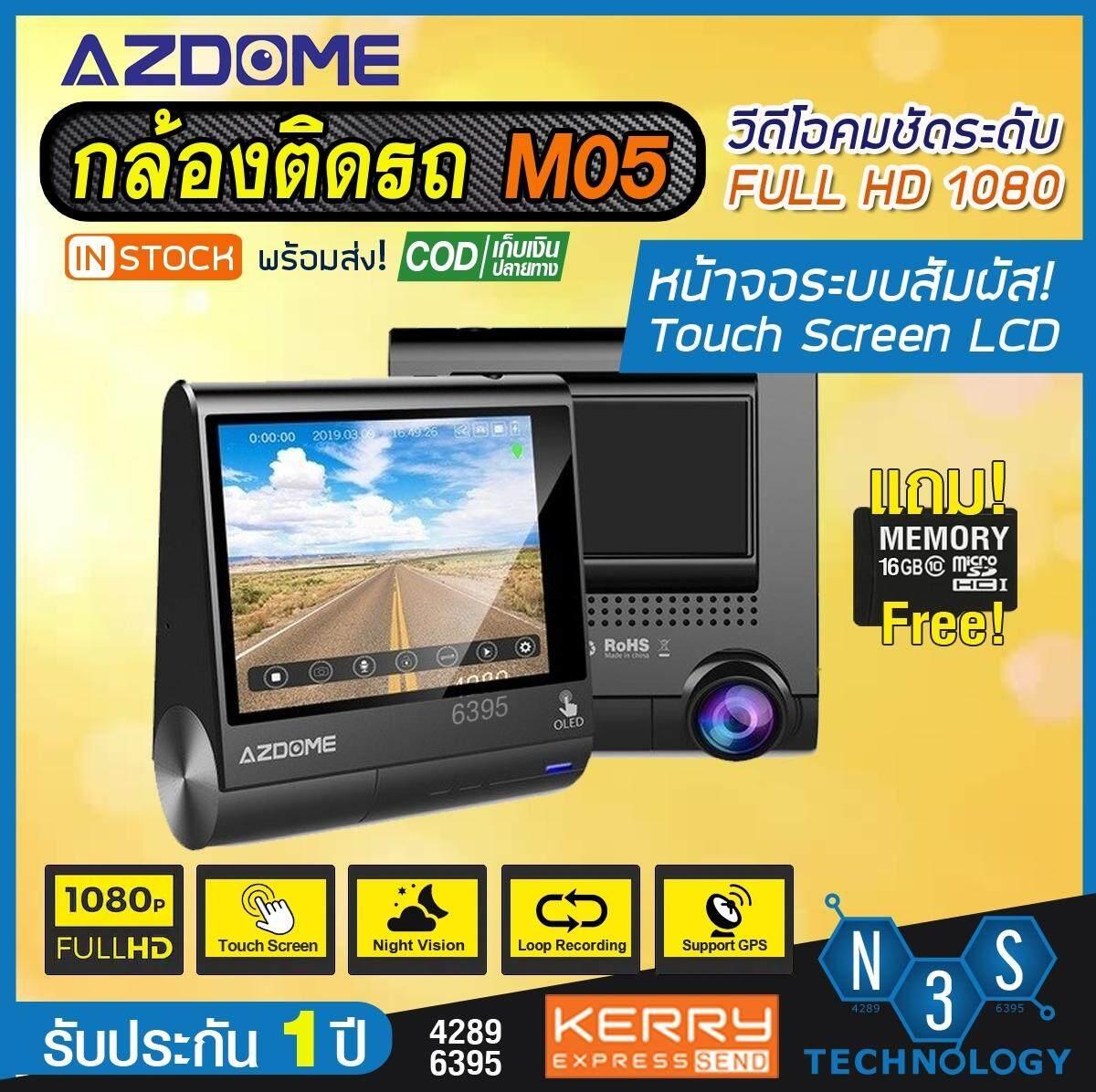 Dashcam กล้องติดรถยนต์ Azdome รุ่น M05 หน้าจอทัช OLED 3 นิ้ว ความละเอียด FHD1080P พร้อม GPS ระบุพิกัด และ ความเร็วรถ รองรับภาษาไทย ประกัน 1 ปี เต็ม (แถม Free SD Card 16 GB)