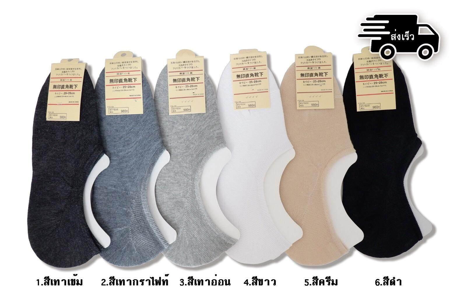 ถุงเท้าข้อสั้น ถุงเท้าทำงาน ถุงเท้าข้อต่ำ ถุงเท้าซ่อนขอบ เนื้อผ้าคอตตอนนิ่ม ใส่ได้ทั้งชายและหญิง By S3shop.