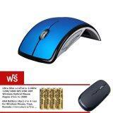 ขาย ซื้อ Best 2 4Ghz Optical Foldable Wireless Mouse Mice เม้าส์ไร้สาย Snap In Transceiver Blue ฟรี Optical Wireless Mouse Rapoo สไตล์ รุ่น 3500 Black 4Pcs Aaa แบตเตอรี่ ใน ไทย