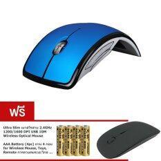 Best 2 4Ghz Optical Foldable Wireless Mouse Mice เม้าส์ไร้สาย Snap In Transceiver Blue ฟรี Super Slim เม้าส์ไร้สาย Wireless Mouse Black 4Pcs Aaa แบตเตอรี่ เป็นต้นฉบับ