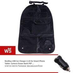 ขาย Best Car Multi Pocket Storage Organizer Arrangement Bag For Car Seat Of Chair Black แถมฟรี Car Socket Usb Charger 2 1A อุปกรณ์ชาร์จไฟในรถยนต์ Black ออนไลน์ ไทย